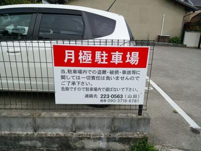 近隣月極駐車場