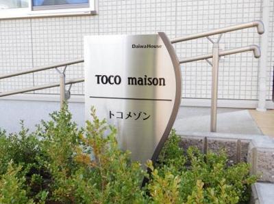 【エントランス】TOCO maison(トコメゾン)
