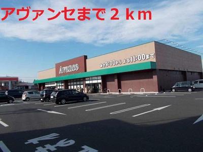 アヴァンセ剣崎店まで2000m