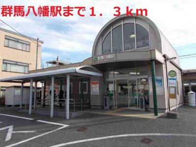 群馬八幡駅まで1300m
