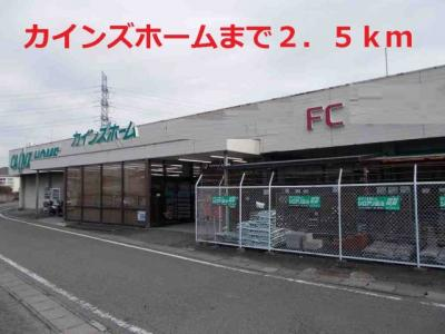 カインズホーム高崎豊岡店まで2500m