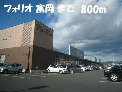 フォリオ富岡まで800m