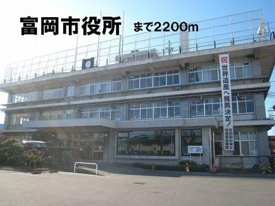 富岡市役所まで2200m