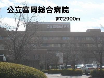 富岡総合病院まで2900m