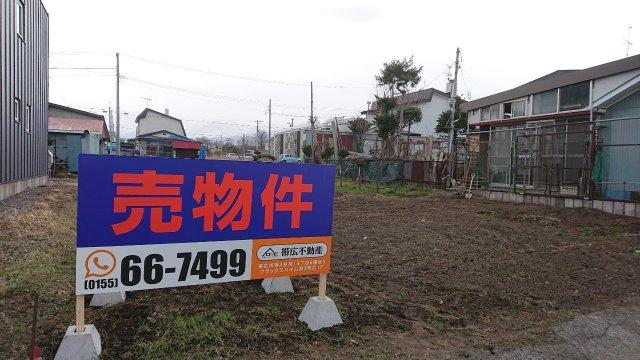 【外観】清水町北1条売土地