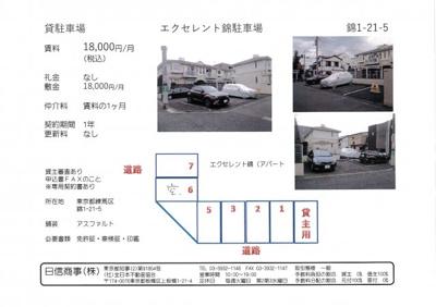 【外観】エクセレント錦駐車場