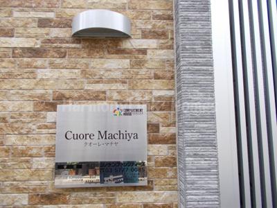 Cuore Machiyaの建物ロゴ☆
