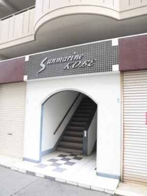 【エントランス】サンマリン神戸