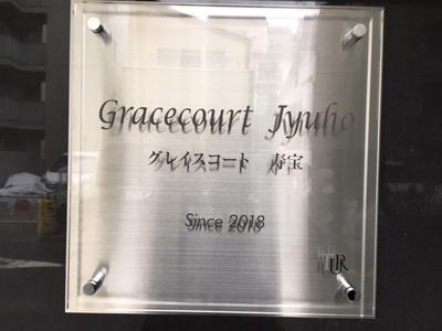 【その他】グレイスコート寿宝