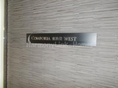 コンフォリア東池袋WESTのロゴ★