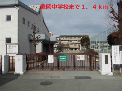 豊岡中学校まで1400m