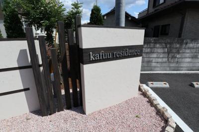 【外観】kafuu residence B