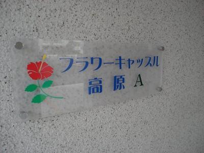 【エントランス】フラワーキャッスル高原A棟