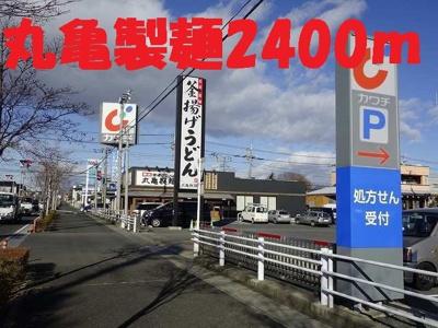 丸亀製麺まで2400m