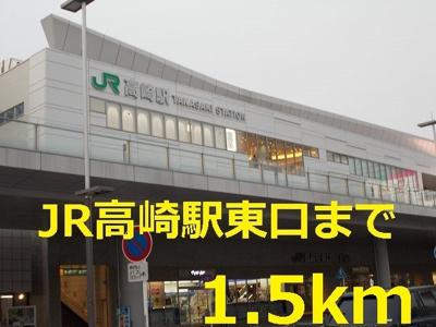 高崎駅まで1500m