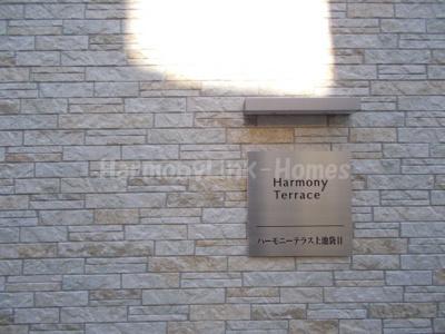 ハーモニーテラス上池袋Ⅱの建物ロゴ☆