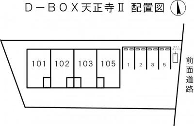 D-BOX天正寺Ⅱ