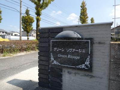 【居間・リビング】グリーン リヴァージュ