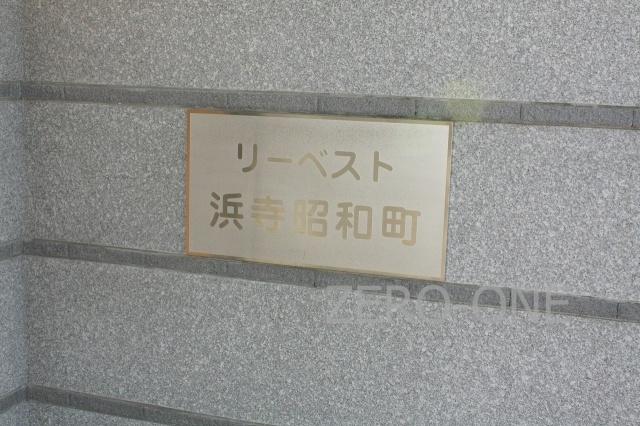 【その他共用部分】リーベスト浜寺昭和町