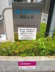 【外観】アムロゼッタ阿佐ヶ谷