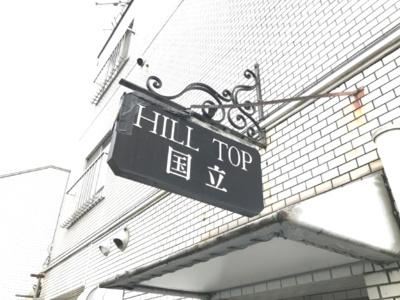 【エントランス】HILLTOP国立