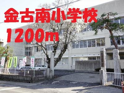 金古南小学校まで1200m
