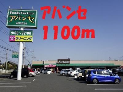 アバンセまで1100m