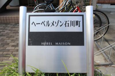 【その他共用部分】ヘーベルメゾン石川町