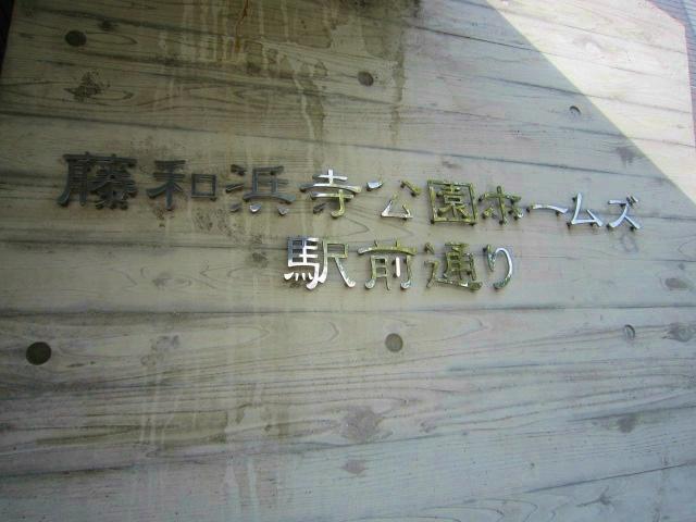 藤和浜寺公園ホームズ駅前通りを高価買取り致します お気軽にお電話ください!金額査定は無料です