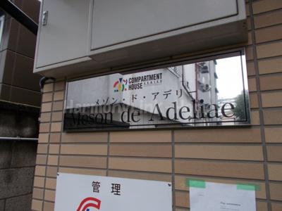 Meson de Adeliaeのロゴ