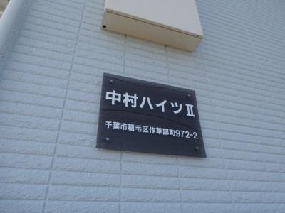 中村ハイツⅡのプレート