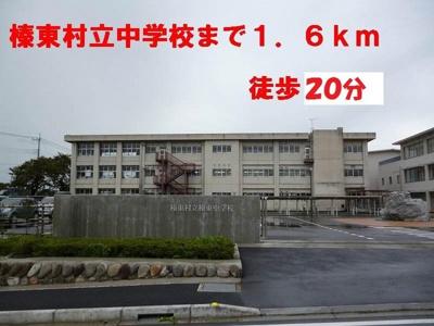 榛東村立中学校まで1600m