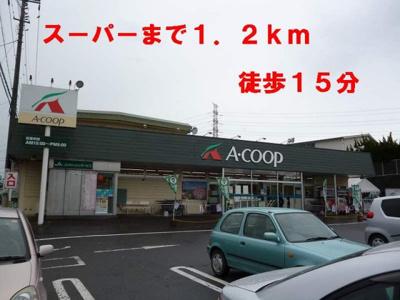 スーパーまで1200m