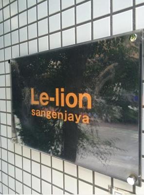 ル・リオン三軒茶屋:看板