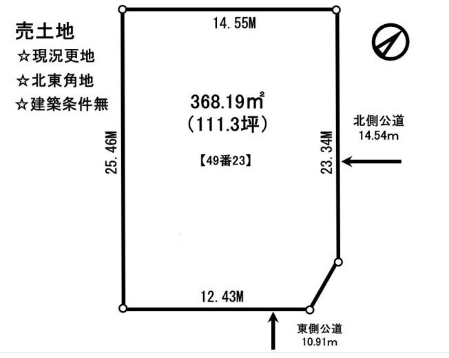 【土地図】清水町基線49