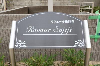 【その他共用部分】リヴェール総持寺