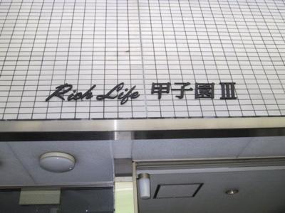 【その他】リッチライフ甲子園Ⅲ