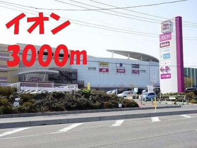 イオンまで3000m