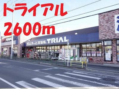 トライアルまで2600m