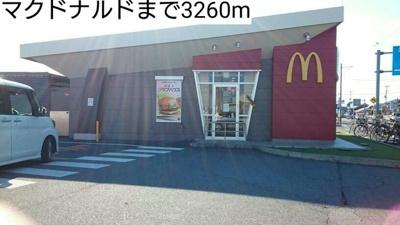 マクドナルドまで3260m