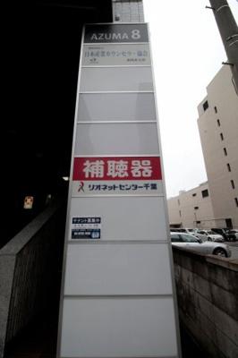 【その他共用部分】第8東ビル