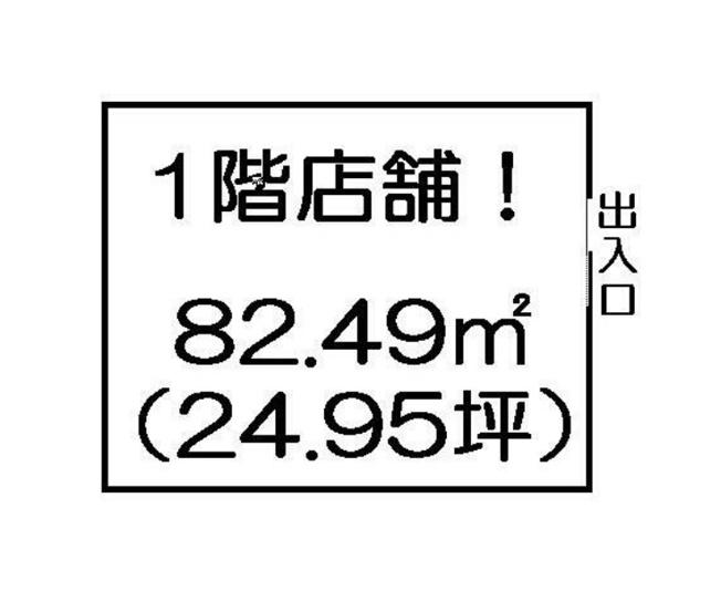 1階の飲食可!!!