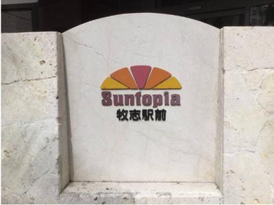 【外観】Suntopia
