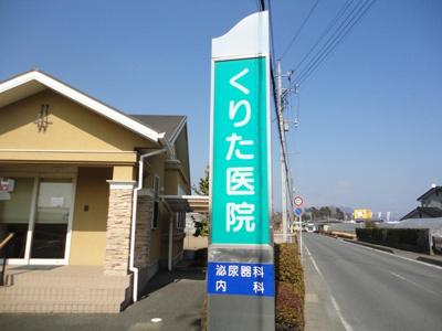 くりた医院 0.7km