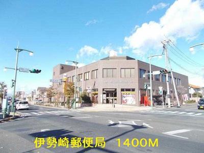 伊勢崎郵便局まで1400m