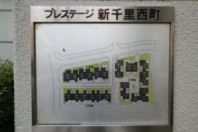 【その他共用部分】プレステージ新千里西町1号棟