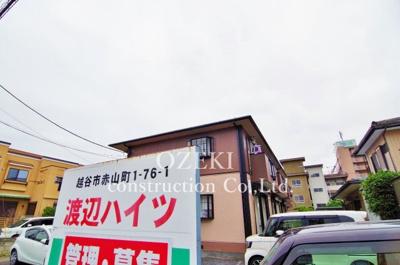 【外観】渡辺ハイツ
