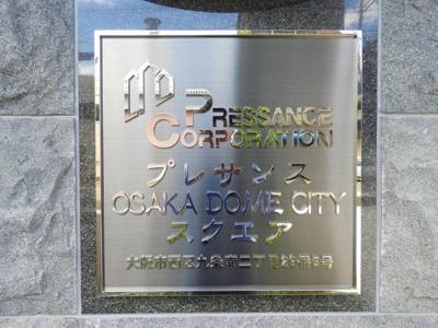 【その他】プレサンス OSAKA DOMECITYスクエア
