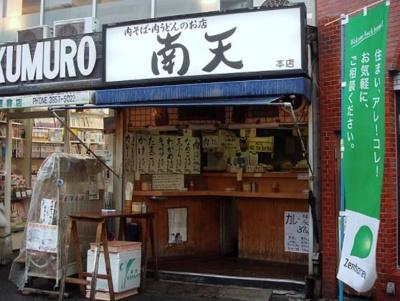 【周辺】フェニックス椎名町駅前