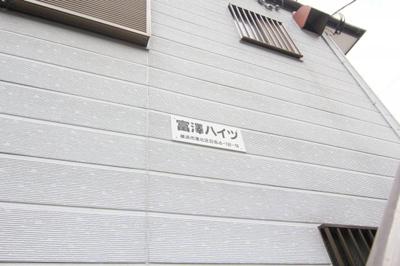 【その他共用部分】富澤ハイツ